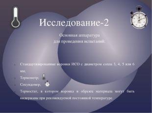 Основная аппаратура для проведения испытаний: Исследование-2 Стандартизирован