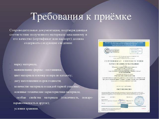 Сопроводительная документация, подтверждающая соответствие полученного матери...