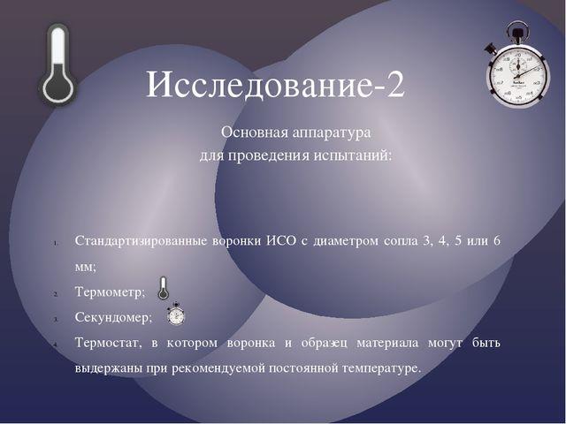 Основная аппаратура для проведения испытаний: Исследование-2 Стандартизирован...