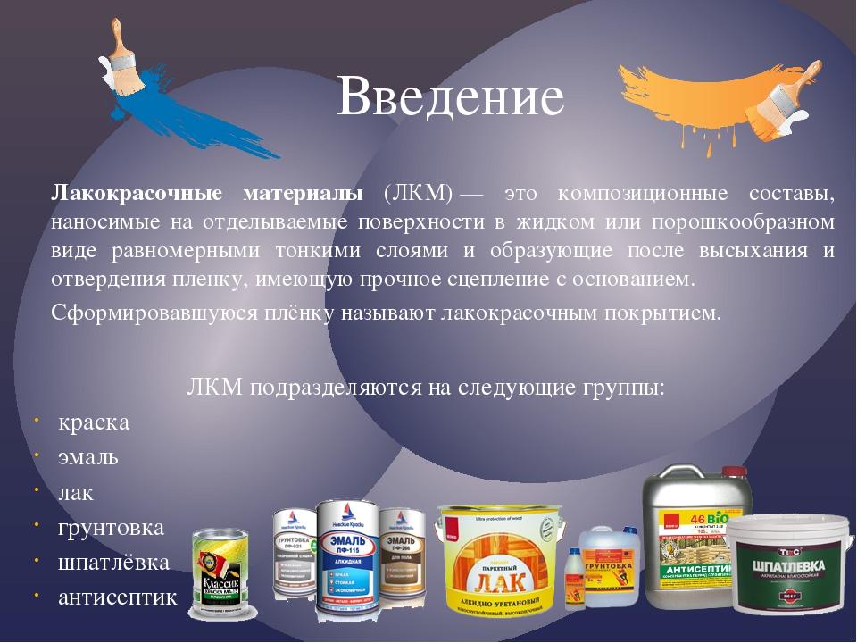 ЛКМ подразделяются на следующие группы: краска эмаль лак грунтовка шпатлёвка...