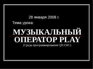 МУЗЫКАЛЬНЫЙ ОПЕРАТОР PLAY (Среда программирования QBASIC) 28 января 2008 г. Т