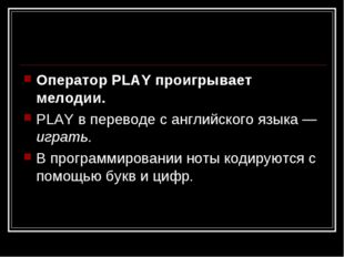Оператор PLAY проигрывает мелодии. PLAY в переводе с английского языка — игра