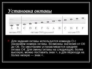 Установка октавы Для задания октавы используется команда О с указанием номера