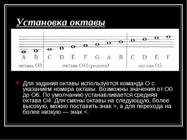 Установка октавы Для задания октавы используется команда О с указанием номера...