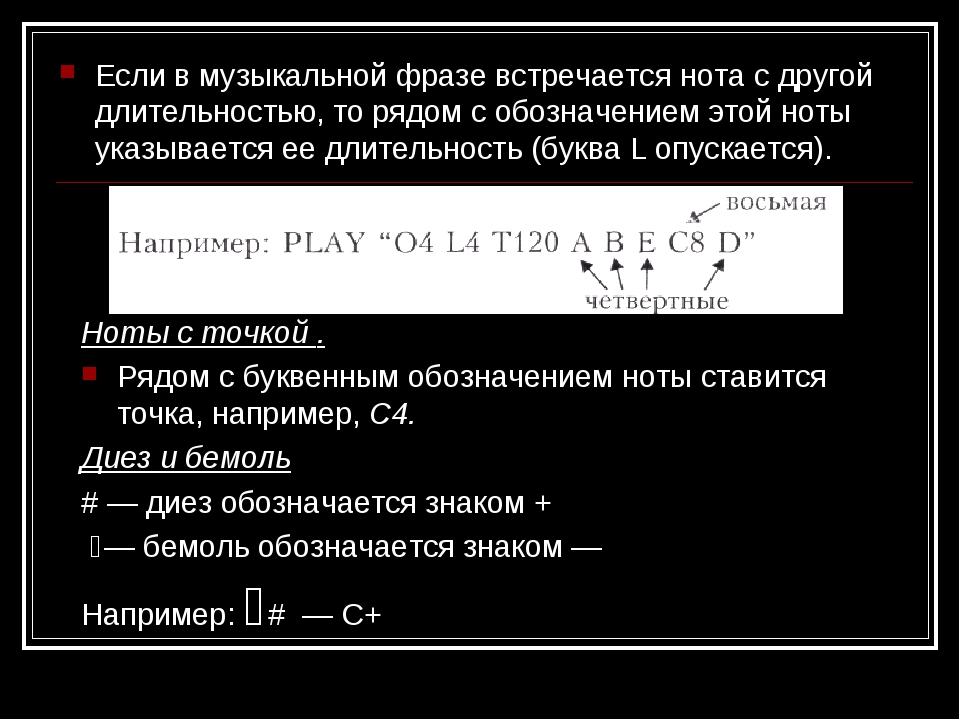 Если в музыкальной фразе встречается нота с другой длительностью, то рядом с...