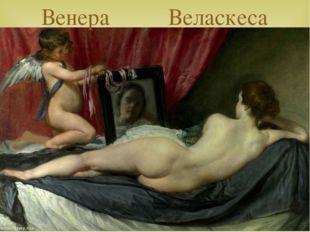 Венера Веласкеса 