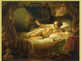 Рембрандт Даная 