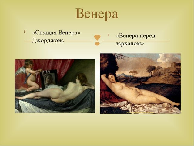 Венера «Спящая Венера» Джорджоне «Венера перед зеркалом» Веласкес 