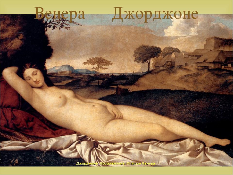 Венера Джорджоне 