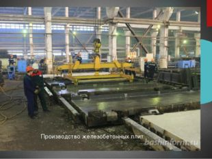 Производство железобетонных плит