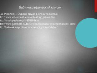 Библиографический список: Г.А. Имайкин «Охрана труда в строительстве» http://