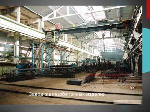 Завод железобетонных изделии