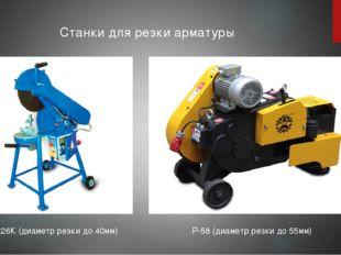 Станки для резки арматуры P-58 (диаметр резки до 55мм) Н1226К (диаметр резки