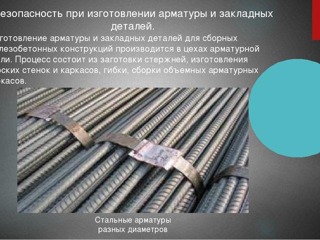 Безопасность при изготовлении арматуры и закладных деталей. Изготовление арма...
