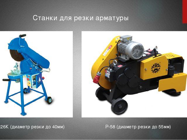 Станки для резки арматуры P-58 (диаметр резки до 55мм) Н1226К (диаметр резки...