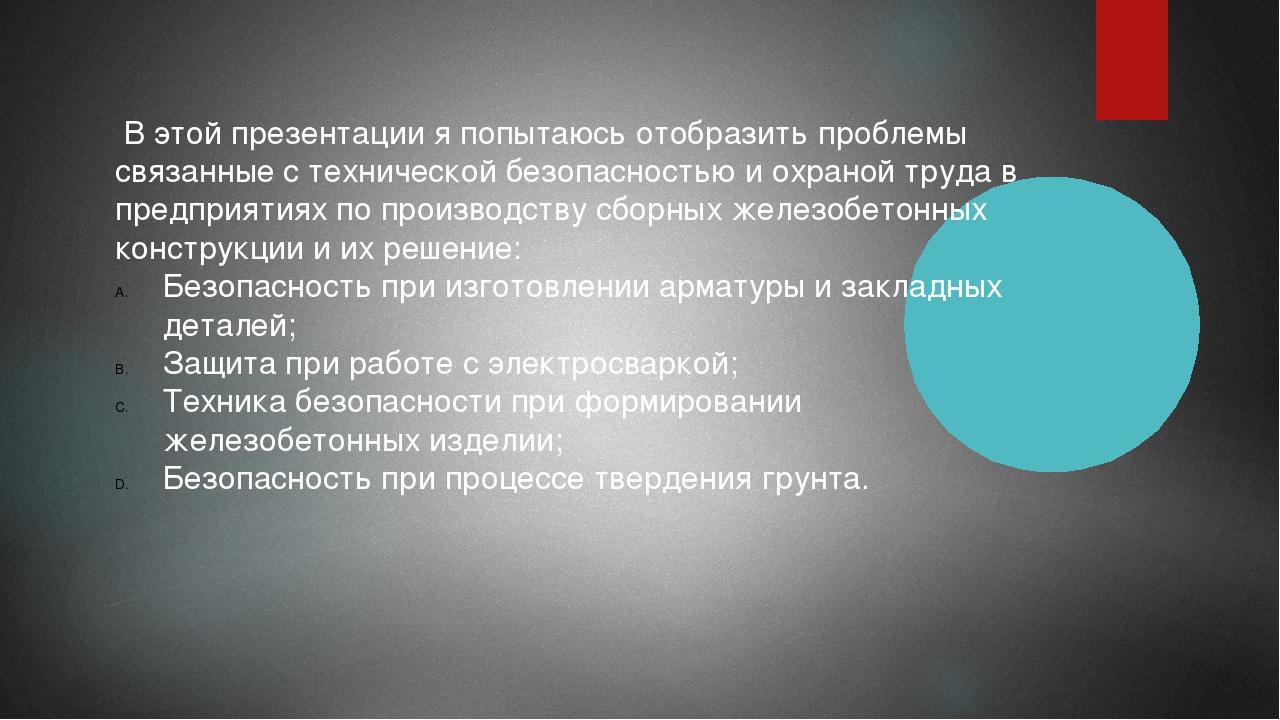 В этой презентации я попытаюсь отобразить проблемы связанные с технической б...