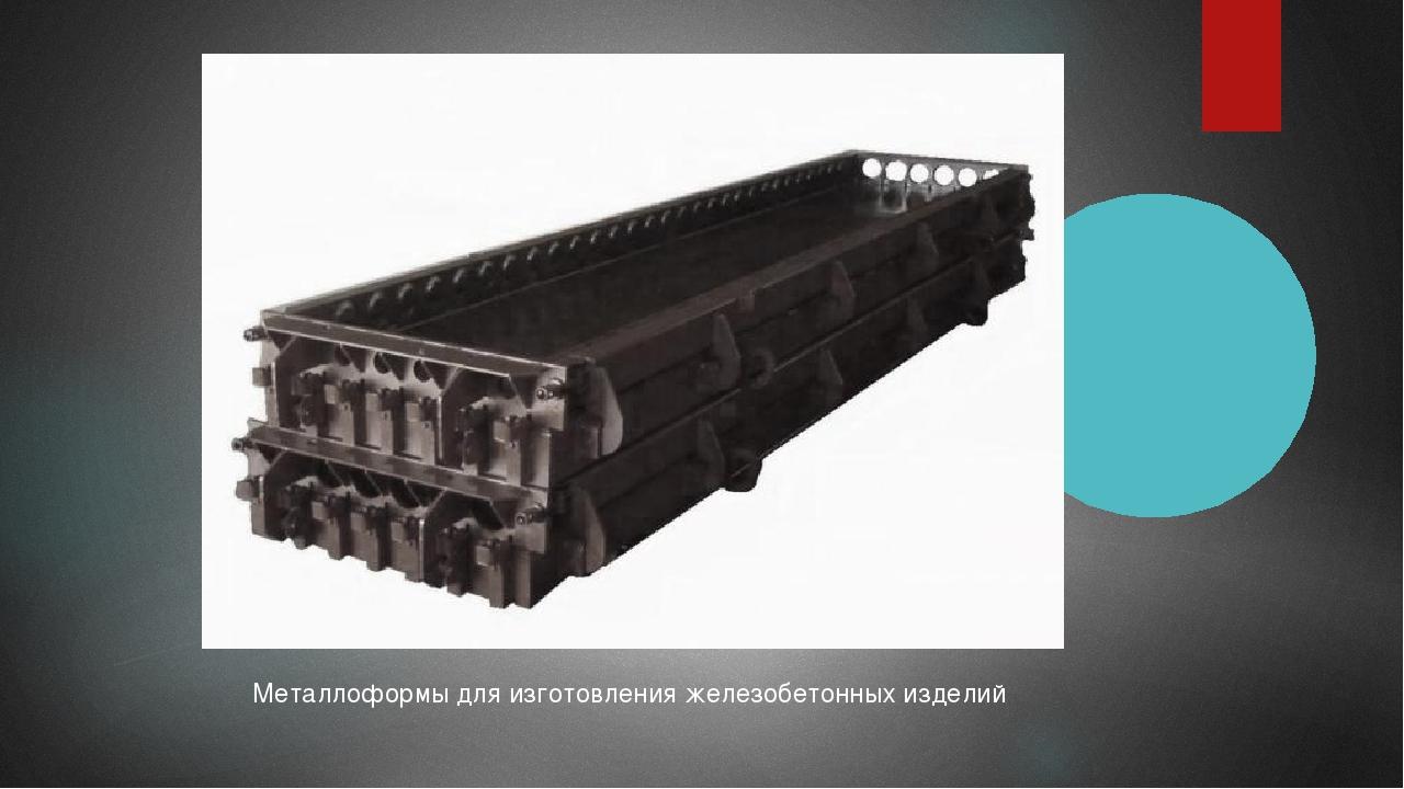 Металлоформы для изготовления железобетонных изделий
