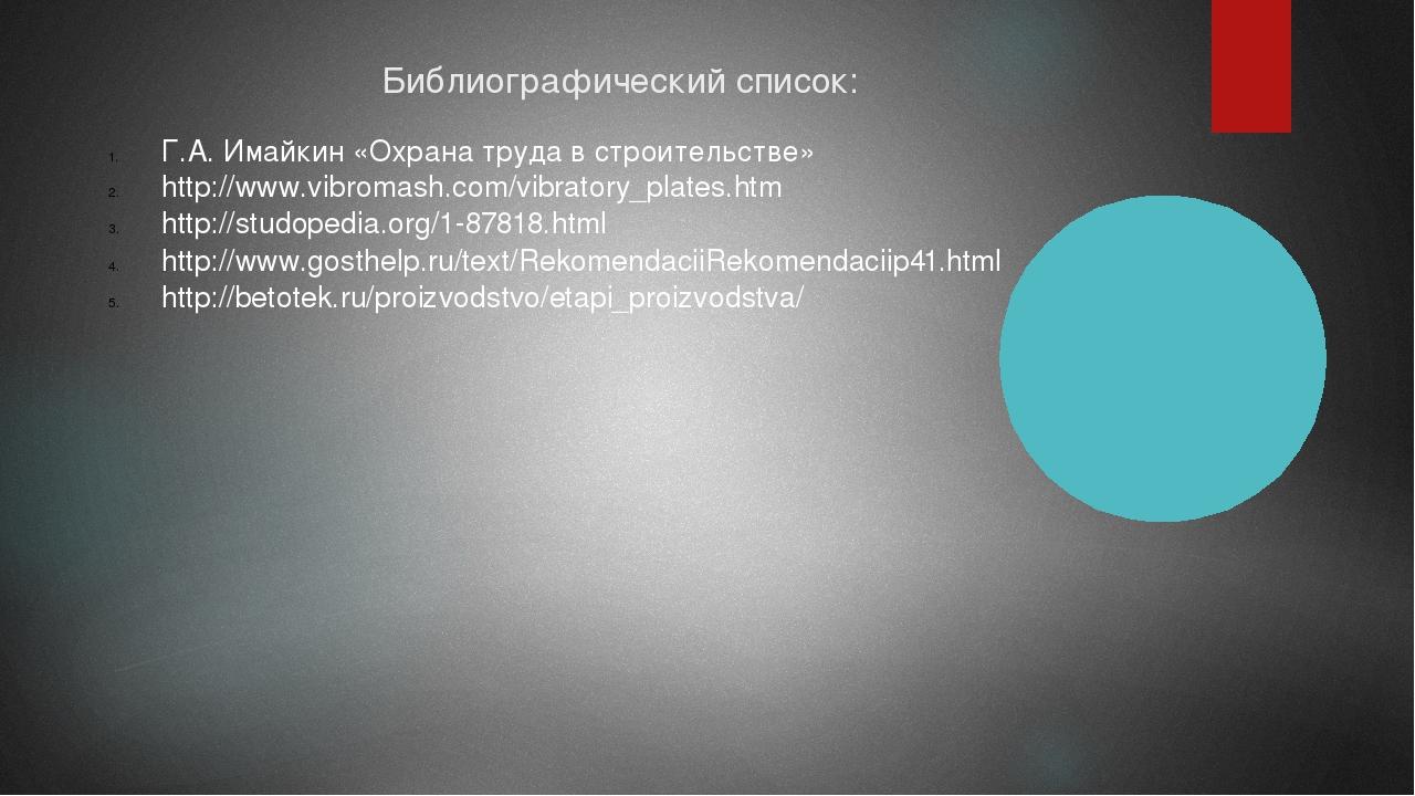 Библиографический список: Г.А. Имайкин «Охрана труда в строительстве» http://...