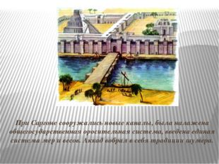 При Саргоне сооружались новые каналы, была налажена общегосударственная ороси