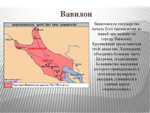 Вавилон Вавилонское государство начала II-го тысячелетия до нашей эры названо