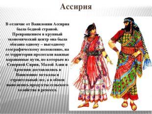 Ассирия В отличие от Вавилонии Ассирия была бедной страной. Превращением в кр