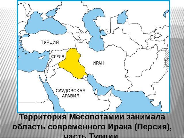 Территория Месопотамии занимала область современного Ирака (Персия), часть Ту...