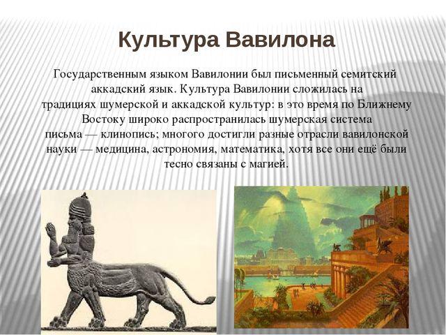 Культура Вавилона Государственным языком Вавилонии был письменный семитскийа...