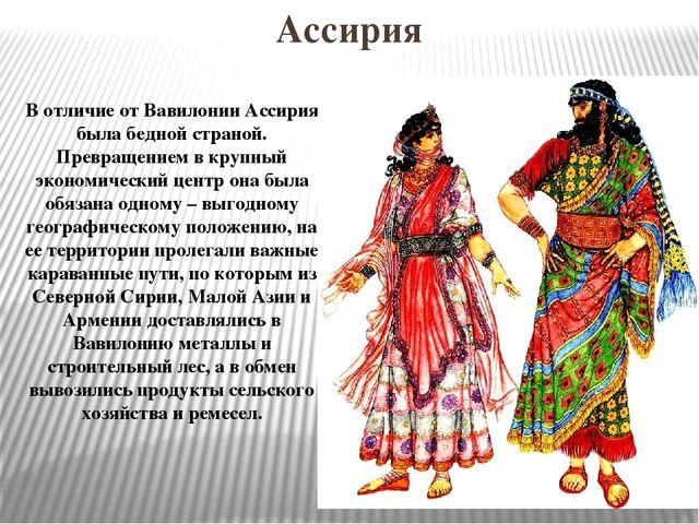 Ассирия В отличие от Вавилонии Ассирия была бедной страной. Превращением в кр...