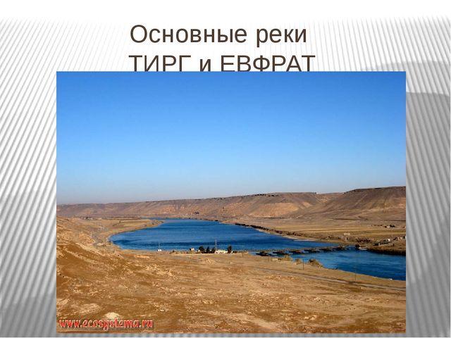 Основные реки ТИРГ и ЕВФРАТ