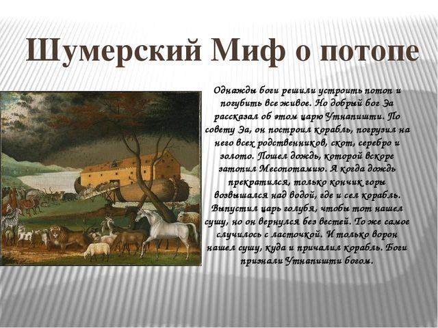 Шумерский Миф о потопе Однажды боги решили устроить потоп и погубить все живо...