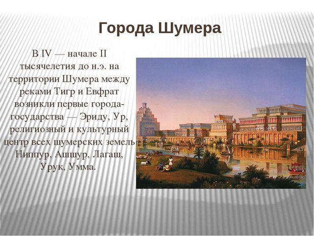 Города Шумера В IV — начале II тысячелетия до н.э. на территории Шумера между...