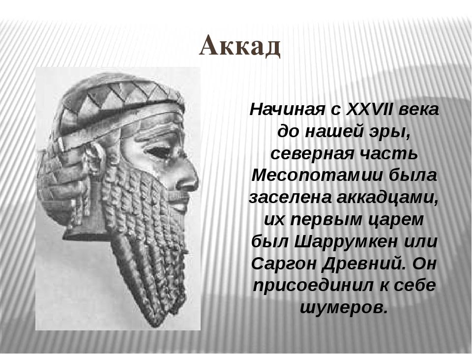 Аккад Начиная с XXVII века до нашей эры, северная часть Месопотамии была засе...