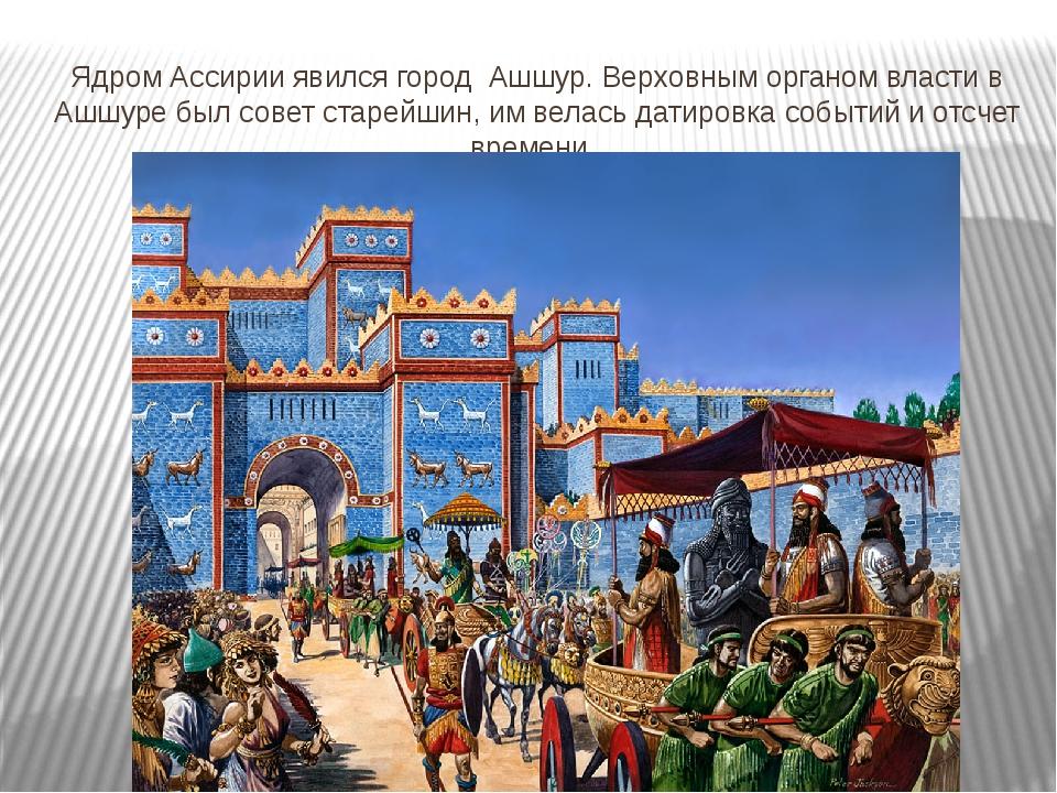 Ядром Ассирии явился город Ашшур. Верховным органом власти в Ашшуре был совет...