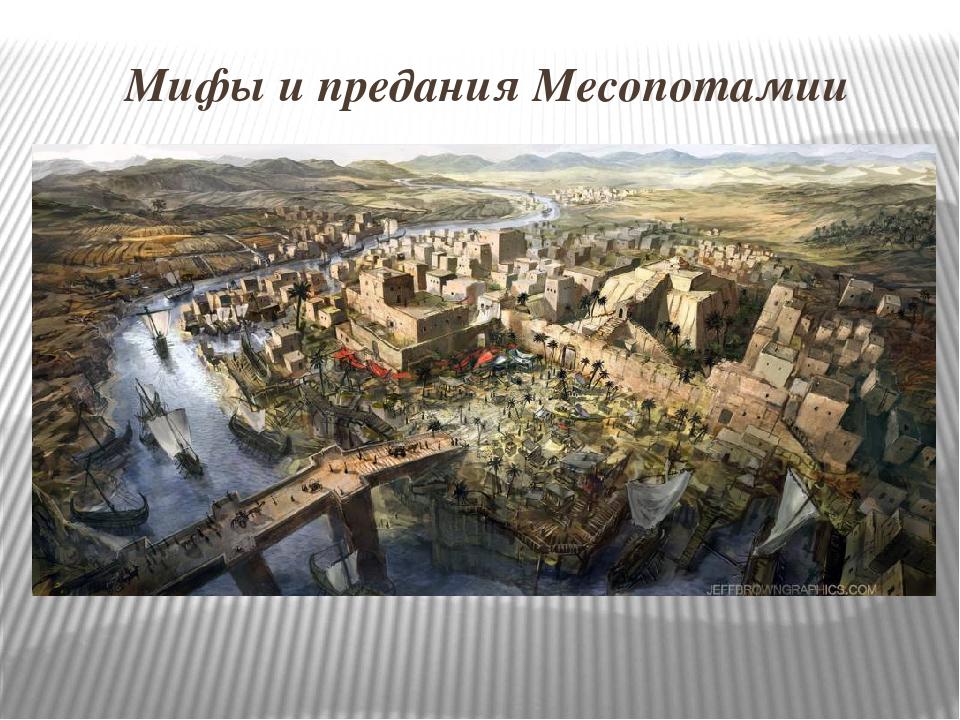Мифы и предания Месопотамии