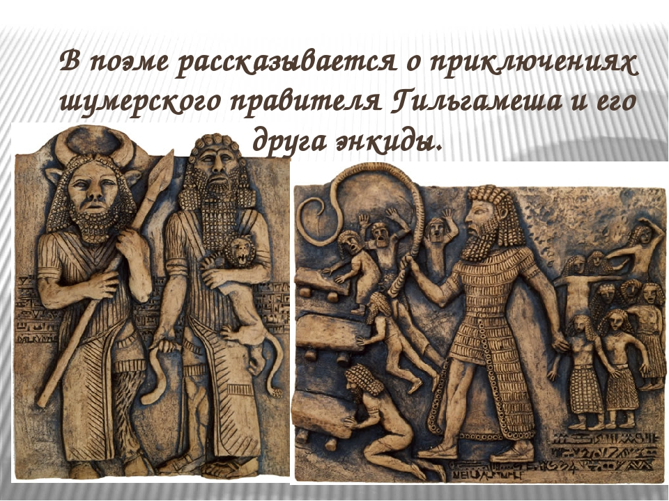 В поэме рассказывается о приключениях шумерского правителя Гильгамеша и его д...
