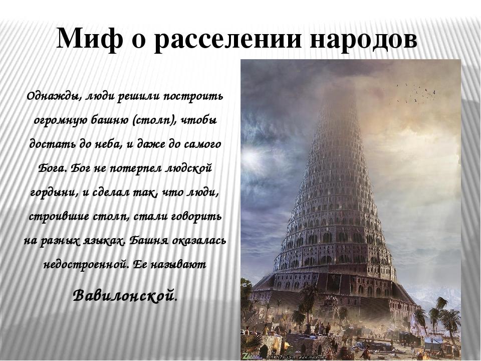 Миф о расселении народов Однажды, люди решили построить огромную башню (столп...