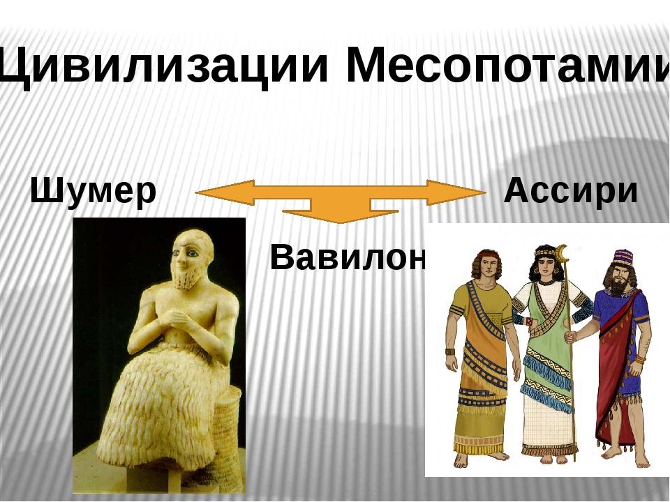 Цивилизации Месопотамии Шумер Вавилон Ассирия