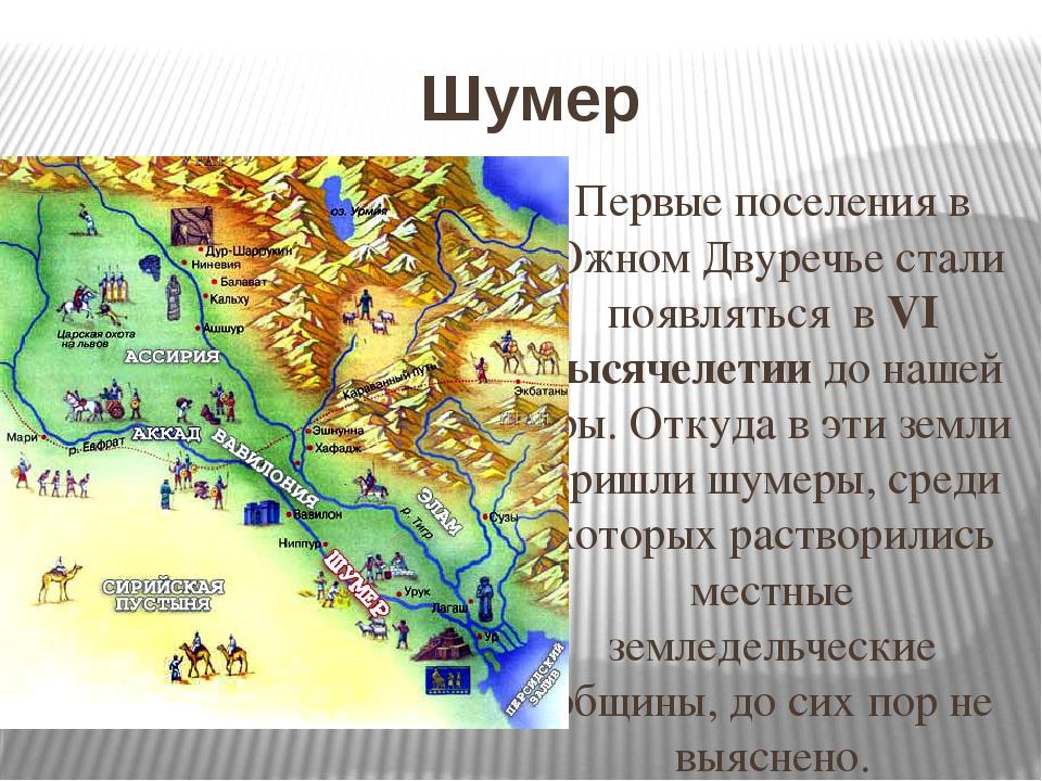 Шумер Первые поселения в Южном Двуречье стали появляться в VI тысячелетии до...