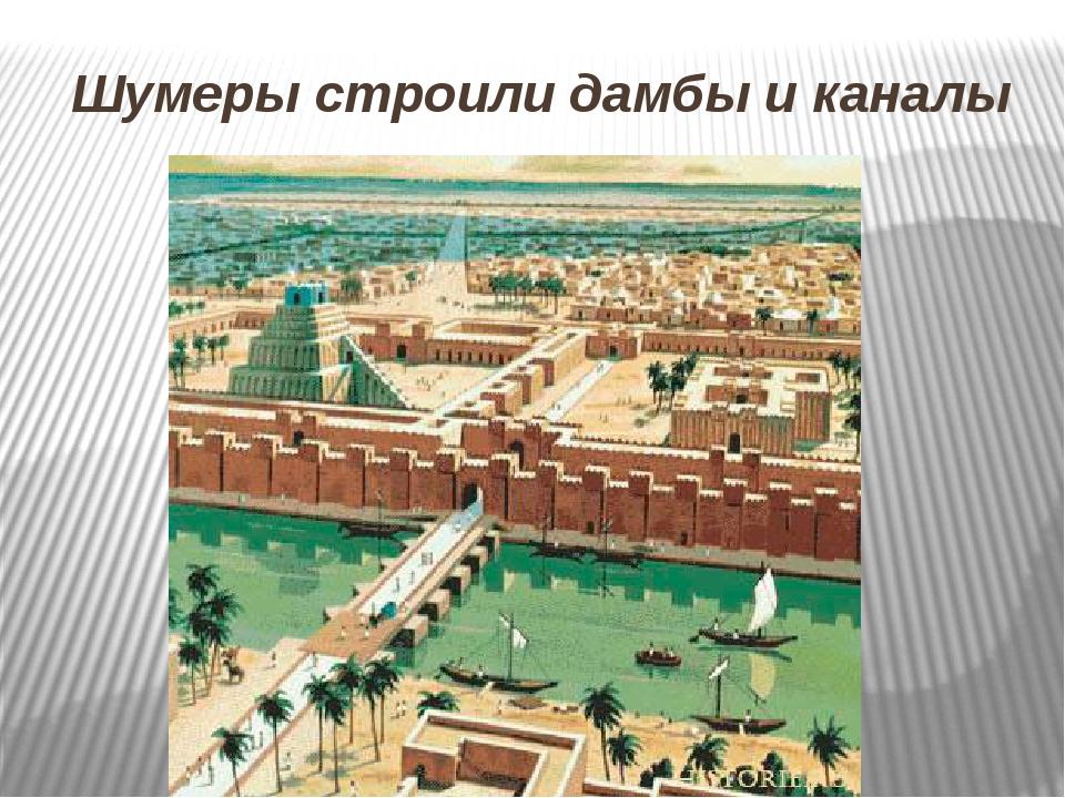 Шумеры строили дамбы и каналы