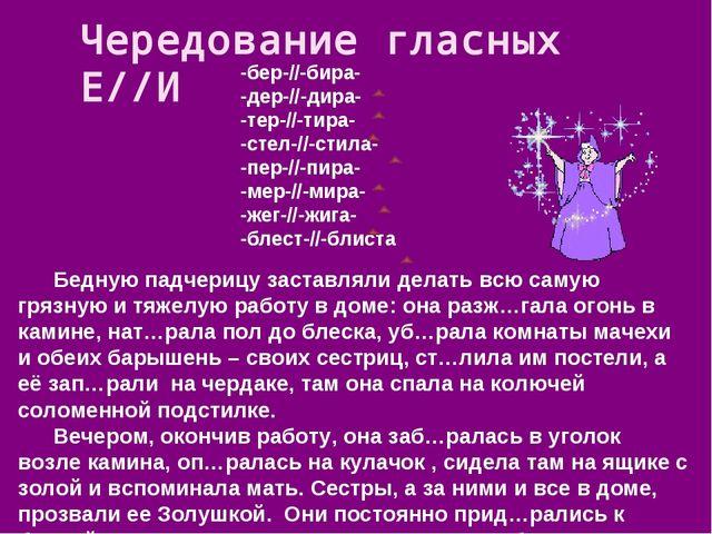 Чередование гласных Е//И -бер-//-бира- -дер-//-дира- -тер-//-тира- -стел-//-с...
