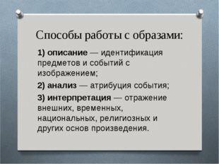 Cпособы работы с образами: 1) описание — идентификация предметов и событий с