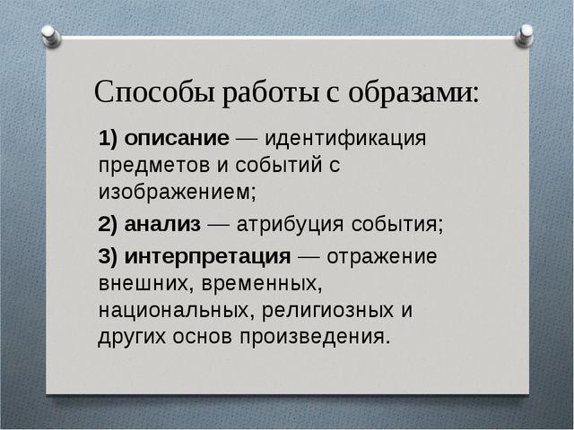 Cпособы работы с образами: 1) описание — идентификация предметов и событий с...