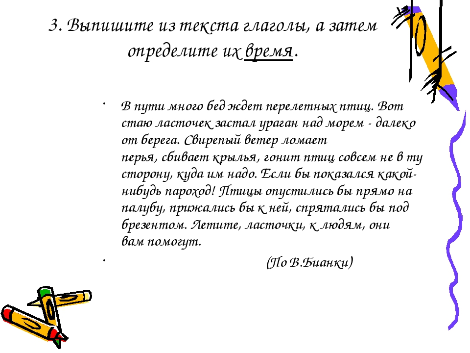 3. Выпишите из текста глаголы, а затем определите их время. В пути много бед...