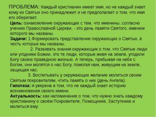 Цель: ознакомление окружающих с тем, что именины, согласно учению Православно
