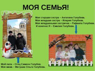 МОЯ СЕМЬЯ! Мой папа – Отец Симеон Голубев. Моя мама – Матушка Ольга Голубева.