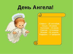 День Ангела! Симеон – 25 сентября. Ольга – 24 июля. Ангелина – 14 июля. Емили