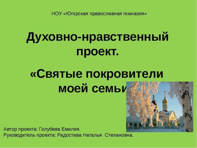 Духовно-нравственный проект. «Святые покровители моей семьи» Автор проекта: Г...