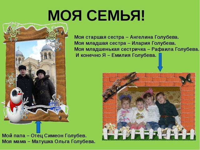 МОЯ СЕМЬЯ! Мой папа – Отец Симеон Голубев. Моя мама – Матушка Ольга Голубева....