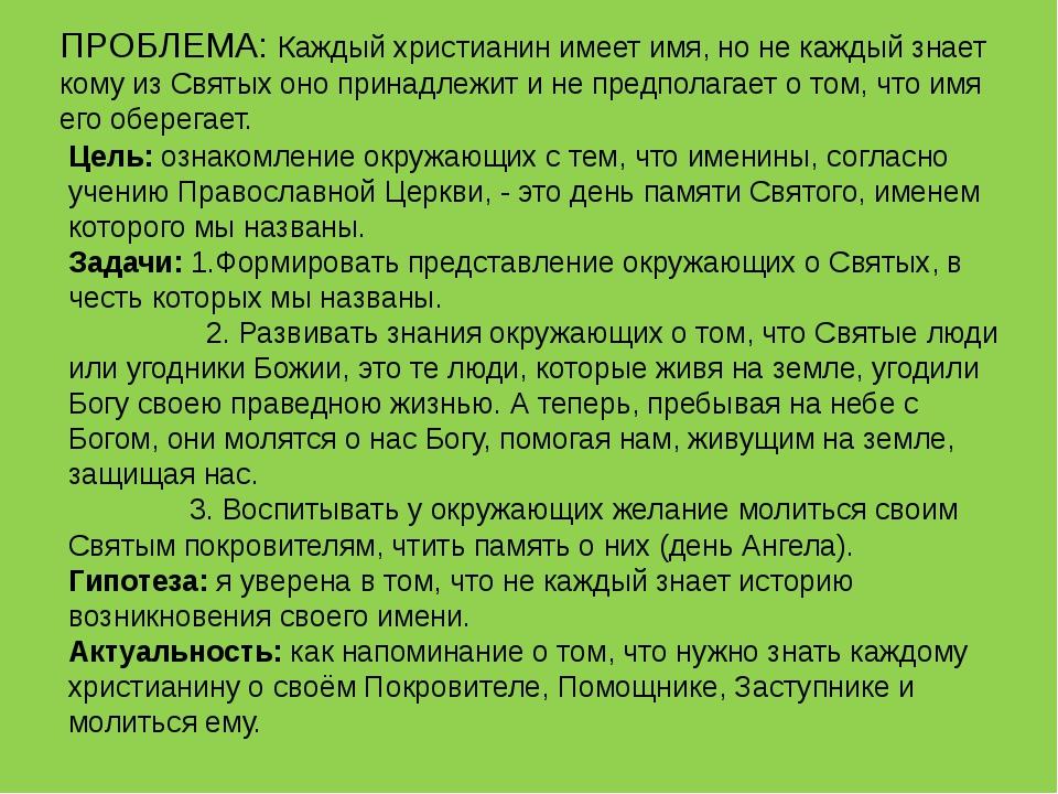 Цель: ознакомление окружающих с тем, что именины, согласно учению Православно...