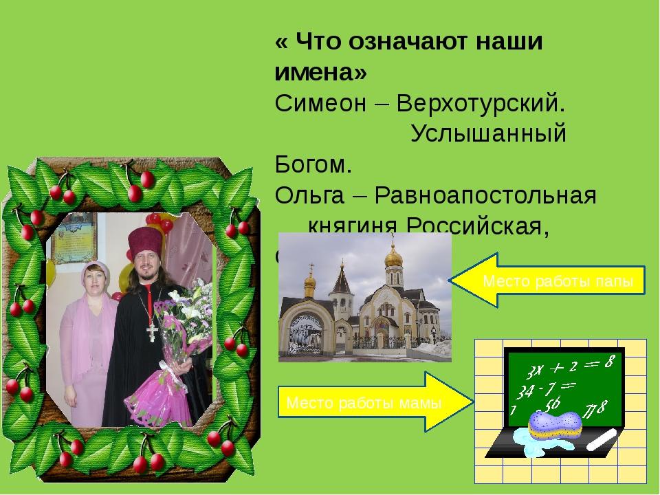 « Что означают наши имена» Симеон – Верхотурский. Услышанный Богом. Ольга – Р...